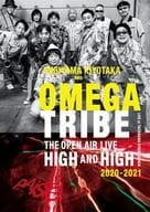 "Kiyotaka Sugiyama & Omega Tribe / SUGIYAMA KIYOTAKA & OMEGATRIBE The open air Live ""High and High"" 2020-2021"