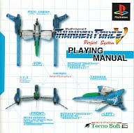 Thunderforce 5 Perfect System