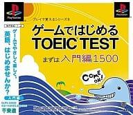 從游戲開始的TOEIC TEST~首先是入門篇