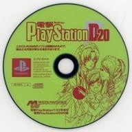 Dengeki PlayStation D20 Appendix CD-ROM