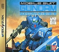 Mobile Suit Gundam Gaiden 2 : The Successor to Ao [Limited Edition]