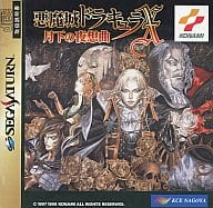 Castlevania (1986 video game) X Moonlight of the Moon