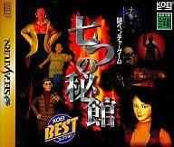 Nanatsu Hikan Koei Best Collection