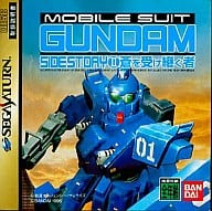 Mobile Suit Gundam Gaiden 2 : Successor of Ao [Regular Edition]