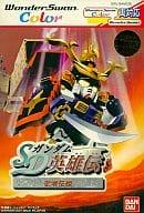 SD Gundam : The Legend of the Warrior
