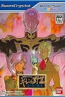 Kido Senshi Gundam: Gihren-no Yabo Special Edition - Aoki