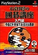Go Course of Noboru Ishikura 9-dan ~ Introduction ~