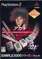SIMPLE2000系列Ultimate Vol.19AKAGI~降臨黑暗的天才~