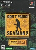 Seaman 2 ~ Beijing Harajuku Kit ~ [Shimaiku controller bundled version]