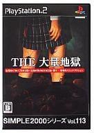 SIMPLE2000 Series Vol. 113