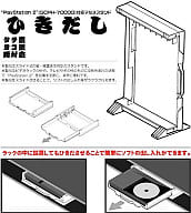 PlayStation2 (SCPH-70000 & SCPH-75000) compatible multimultistand Hikidashi