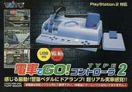 Densha de GO! controller TYPE2 (Condition : Malfunction of the mass controller * Refer to the remarks for details)