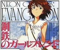 NEON GENESIS EVANGELION Girlfriend of Steel [CD-ROM version]
