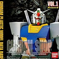 Gundam Shop 1 database software