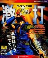 Typing Okugi Gekidan Hokuto no Ken