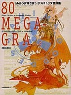 「 Oh My Goddess! 」 Desktop Wallpaper Collection 80 MEGA-GAR Ver. 2