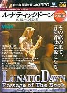 Lunatic Dawn Guidepost (Digicube)