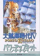 大航海時代IV ポルト エシュタード パワーアップキット