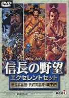 Nobunaga's Ambition Excellent Set [DVD-ROM version]