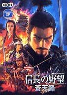 Nobunaga no yabou Souten-dori