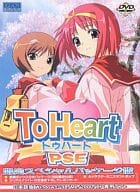 To Heart PSE [First Press Limited version]