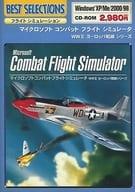 Microsoft Combat Flight Simulator WW2 ヨーロッパ戦線シリーズ[BEST SELECTIONS]