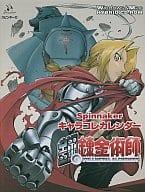 Character Coreca Render Fullmetal Alchemist [First Press Limited Premium Version]