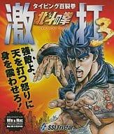 Hokuto No Ken 3 Gekidan ~ Typing 100 裂拳 ~