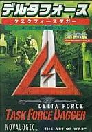 Delta Force Task Force Dagger Super Pricee