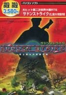 SUDDEN STRIKE - The largest surprise operation in history - Yuyu 3580 yen