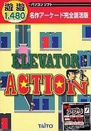 ELEVATOR ACTION Yuyu 1480