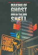 MAKING OF GHOST IN THE SHELL[CD-ROM][高布里乾酪 t 版 ]