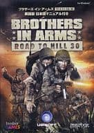 BROTHERS IN ARMS ~ ROAD TO HILL 3 ~ [with English version of Japanese manual]