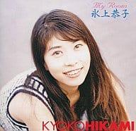 MY ROOM ~ Kyoko Hikami ~
