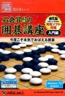 Extreme series Ishikura Noboru's Go course Introductory version - Enhanced version