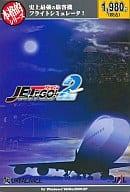 JET GO! 2 (full-scale series)