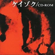 Keizoku / CD-ROM