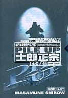PILE UP Shiro Masamune CD-ROM