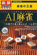 AI Mahjong Mahjong Road