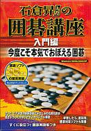Ishikura Noboru's course of Go course Introduction
