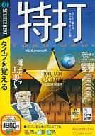 Tokuuchi (Slim Package Version)