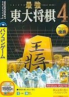 Saikyō Todai Shogi 4