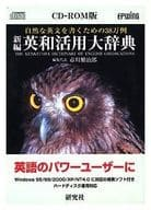 New English-Japanese Dictionary