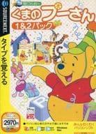 Special Hit Fantasy Winnie the Pooh 1 & 2 Packs (Slim Package Version with Explanatory Door)
