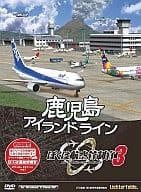 Air Traffic Controller 3 Kagoshima Island Line [First Press Limited version]