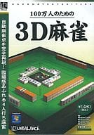 3D mahjong for one million people