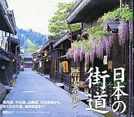 Japan's highways go through history