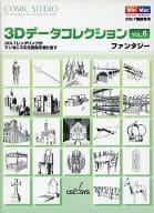 COMIC STUDIO 3D Data Manipulation Vol. 6 Fantasy