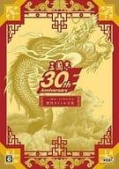 """Mikuni will"" 30th Anniversary Anniversary Complete Works"