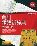 Kadokawa New Thesaurus for ATOK Vista